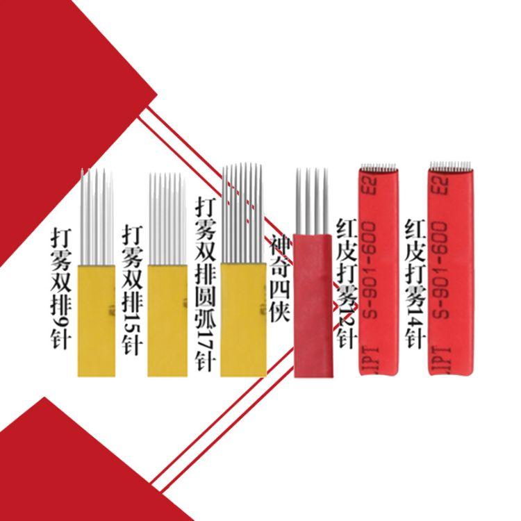 韩式半永久纹绣针片刀片飘眉绣眉用品水雾眉粉黛眉工具手工打雾针