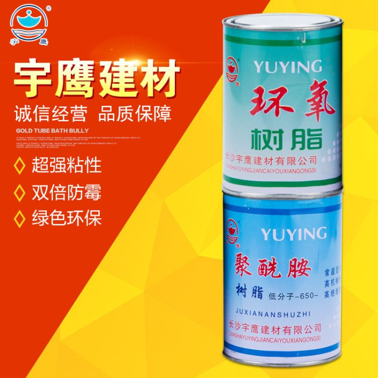 厂价直销宇鹰环氧树脂ab胶 环氧树脂 E44环氧树脂 固化剂650 6101