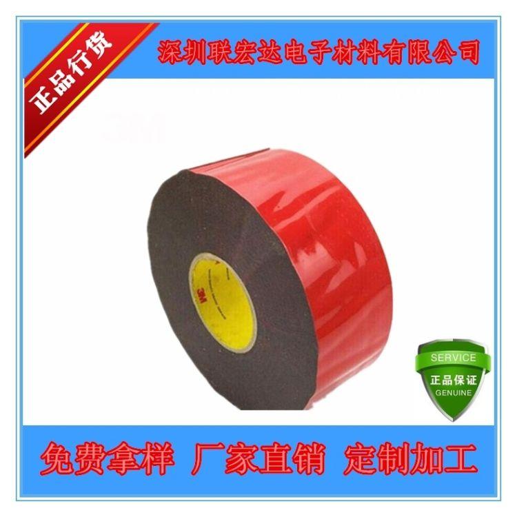 供应3MEX4011黑色VHB亚克力泡棉  汽车胶带 强力粘性 耐高温