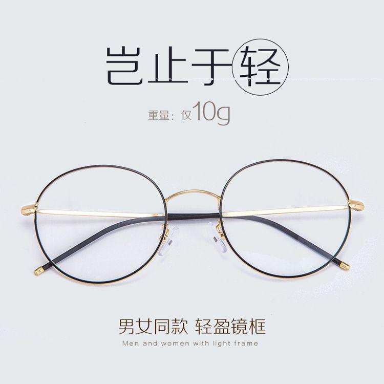 看電腦玩手機保護眼睛的眼鏡女防輻射藍光護目鏡圓框近視眼鏡框架