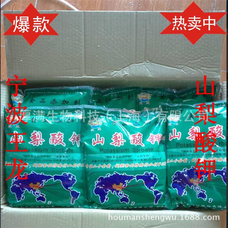 现货供应 王龙山梨酸钾 山梨酸钾粉 奥凯食品级山梨酸钾 1KG起订