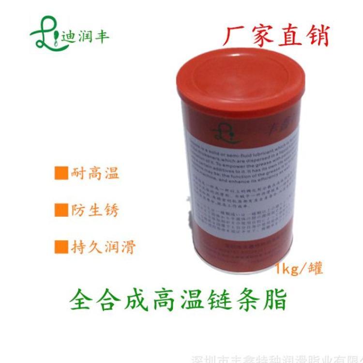 《丰鑫高温链条润滑脂》1kg防水防锈润滑油脂黄油厂家直销包邮