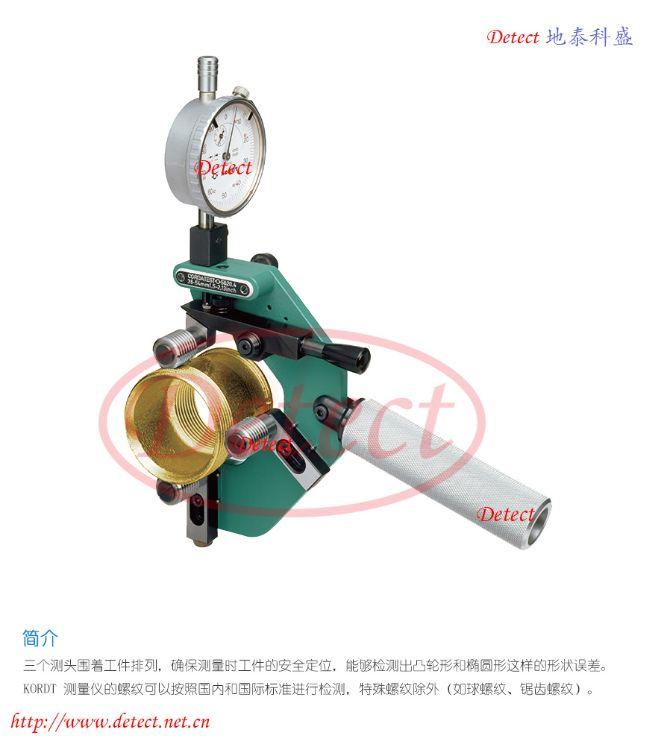 德国KORDT外螺纹中径测量仪 外螺纹指示量规CORDATES
