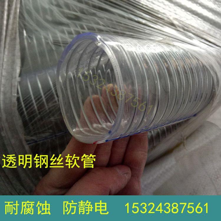 PVC透明钢丝软管 3寸PVC塑料透明钢丝软管 耐油PVC管