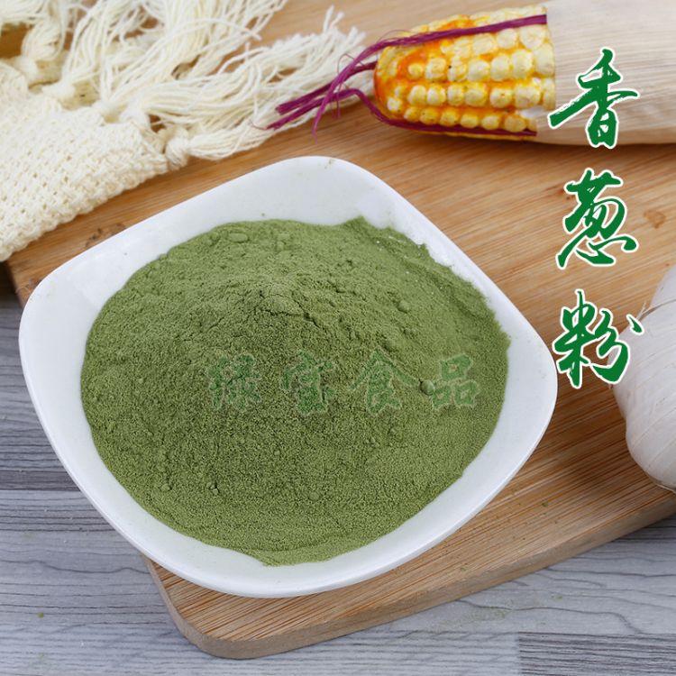 绿宝食品,调味香葱粉,价格优惠,80-100目香葱粉