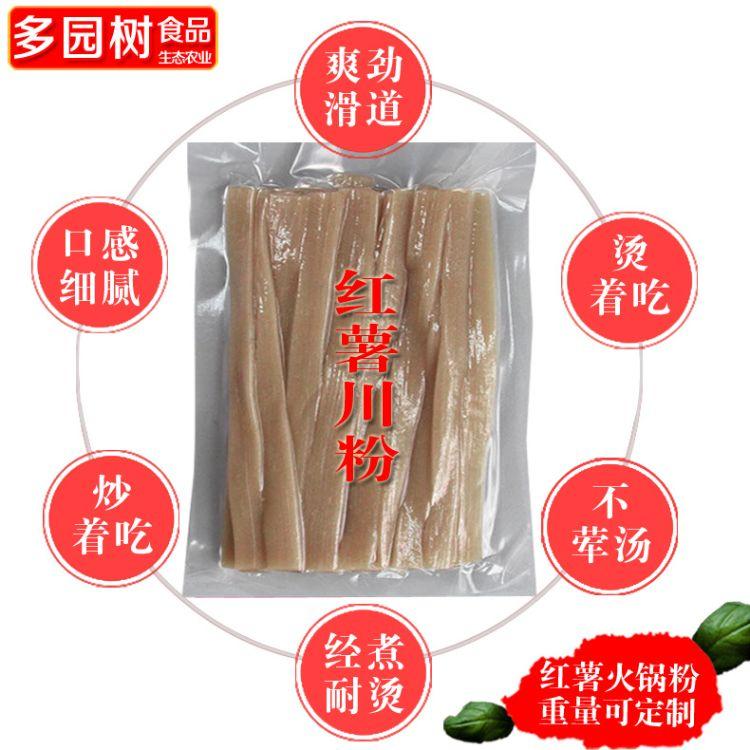 重庆特产现货酸辣粉红薯粉条地瓜红薯粉条粉丝火锅粉淀粉粉条批发