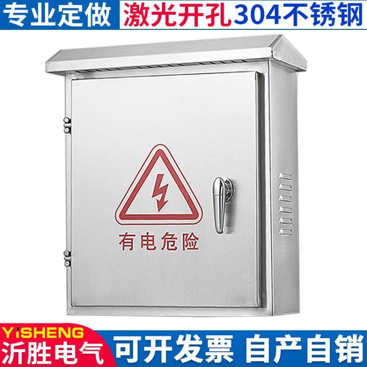 厂家直销 304户外防雨箱 不锈钢配电箱 监控室外设备箱