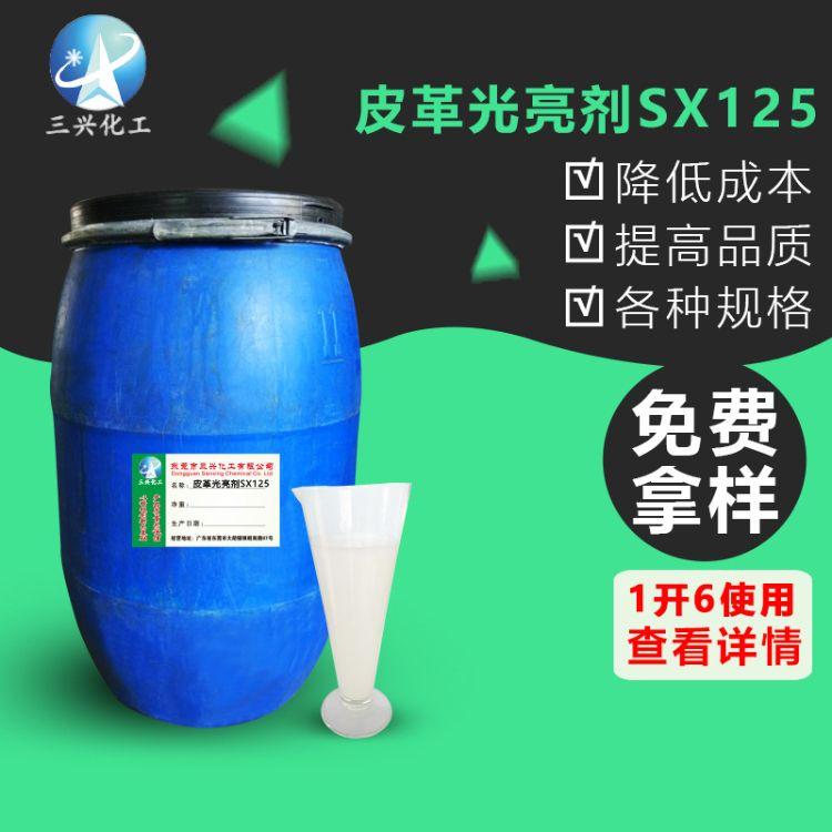 皮革光亮剂 水性助剂 皮革面料增深增艳剂 工厂直销  高浓环保