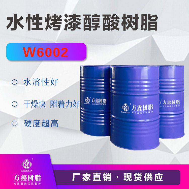 方鑫树脂 FX-W6002 水性烤漆树脂醇酸树脂 水性树脂 厂家直销