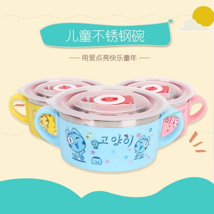 保鲜碗家用时尚水果卡通不锈钢儿童带盖餐盒保鲜保温宝宝碗