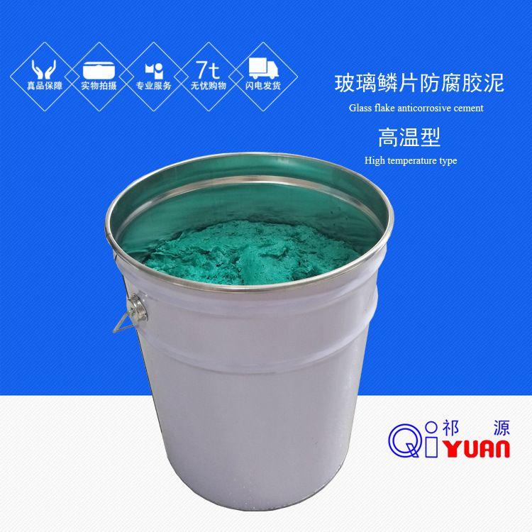 玻璃鳞片胶泥、耐酸碱环氧玻璃鳞片胶泥、高强度 抗侵蚀