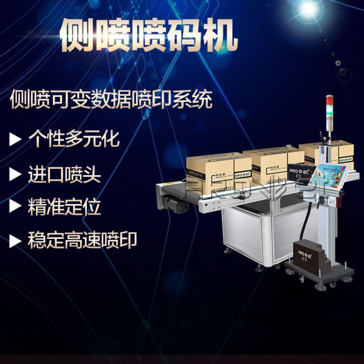 浙江喷码机厂家 瓦楞纸箱喷码机 纸箱侧面喷码机 可变数据喷码机
