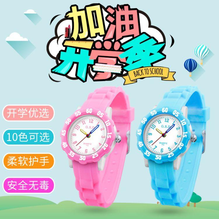 欧特思712手表批发硅胶儿童手表韩版学生手表防水石英表淘货源