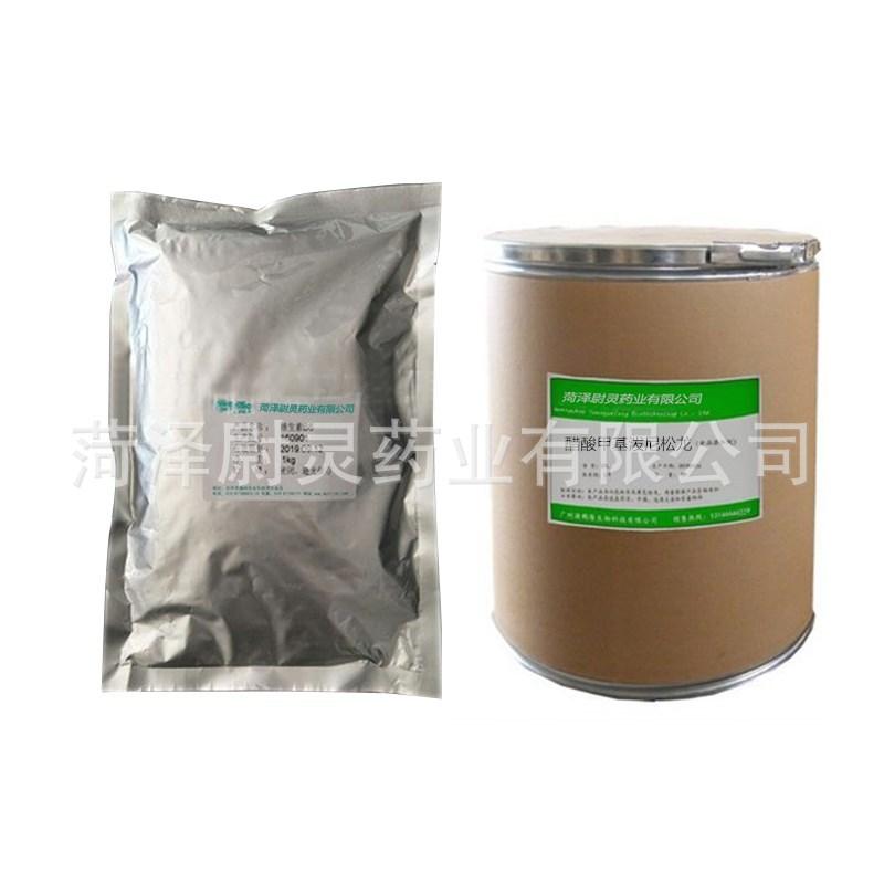 醋酸甲基泼尼松龙厂家尉灵药业生产醋酸甲基泼尼松龙 19387-91-8