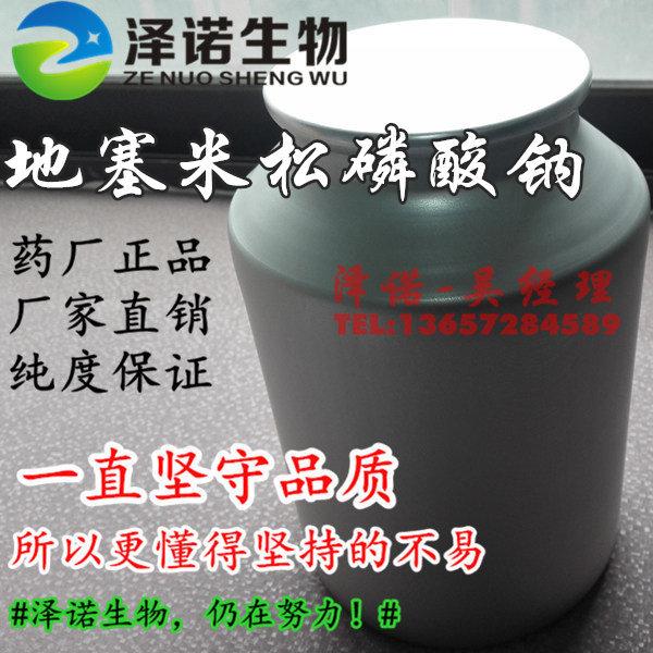 现货直销 地塞米松磷酸钠粉【10克袋】CAS:55203-24-2 水溶性好