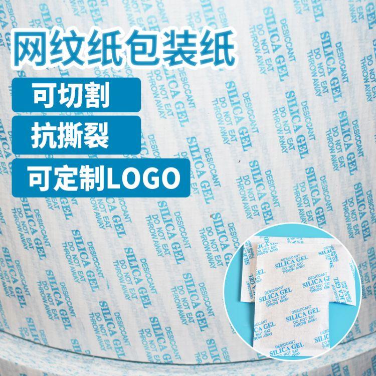网纹纸干燥剂包装纸PE淋膜纸 硅胶包装纸蒙脱石包装纸可定制logo