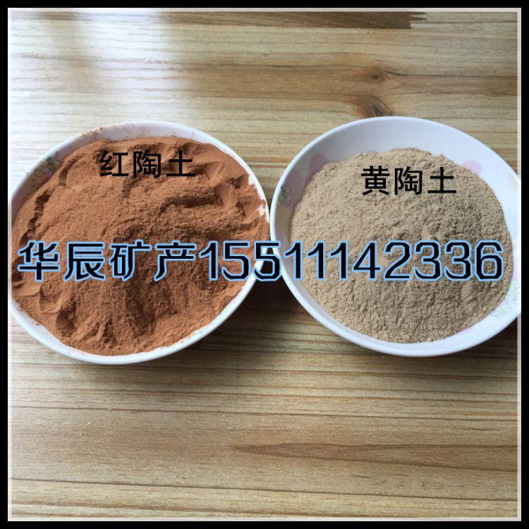 华辰直销泥灸用红陶土耐高温陶瓷橡胶用黄陶土红粘土量大价优