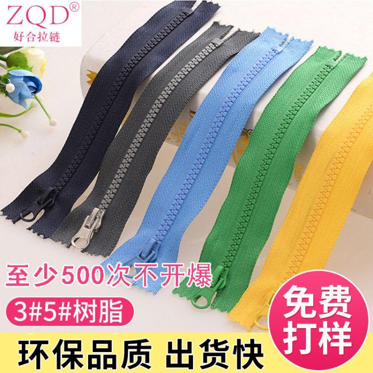ZQD优质拉链批发  5号树脂闭尾拉链  口袋拉链定制