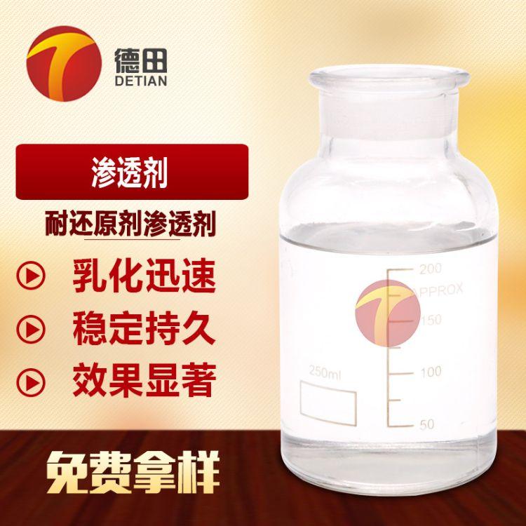 耐还原剂渗透剂 溶于亲水溶剂 具有乳化性起泡性均等佳特点  直销
