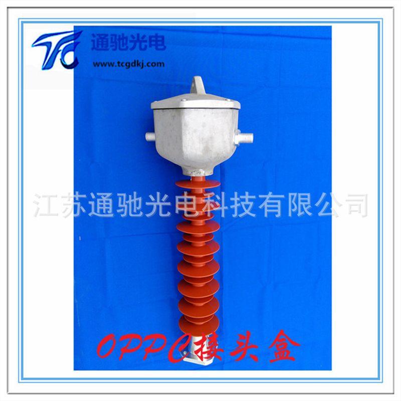 OPPC光缆接头盒-电力OPPC光缆接续盒-中间-终端接头盒