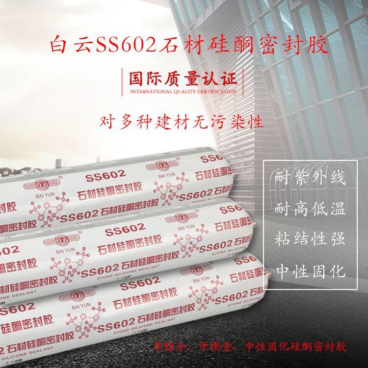 白云ss602石材硅酮密封胶 中性硅酮密封胶结构密封胶中性密封胶