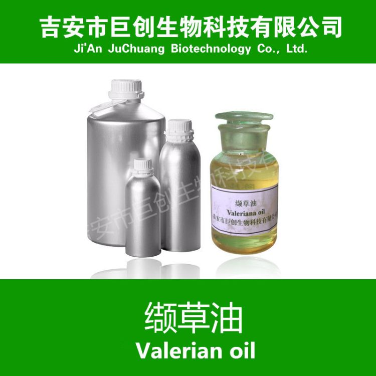 缬草油 厂家供应  宽叶缬草植物萃取 香精香料 日用化妆品