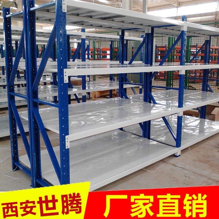 西安重型货架 仓库货架  仓储货架 厂家直销 量大直销 可定制批发