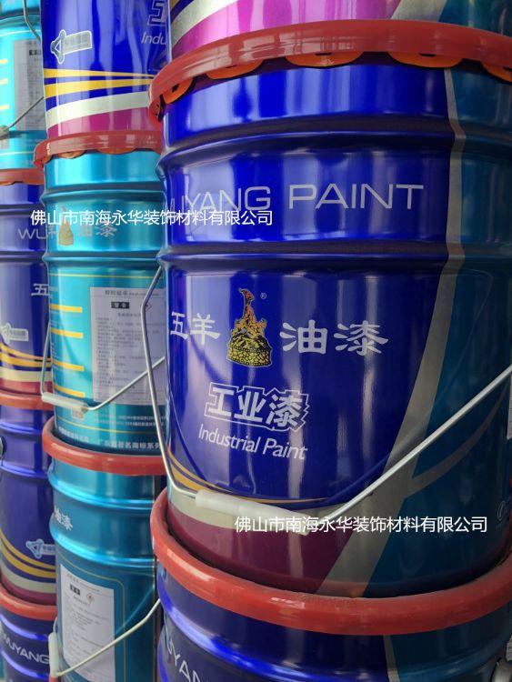 五羊牌油漆 醇酸调合磁漆防锈漆 金属工业漆 钢结钩油漆 各色大量