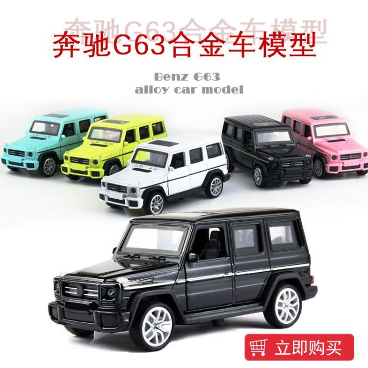 奔驰G63合金车模回力模型玩具车模男孩玩具声光烘焙蛋糕汽车摆件
