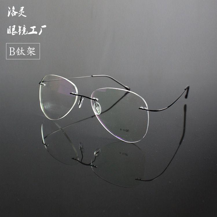 大框蛤蟆镜无框轻弹B钛架 无螺丝镜架 可配近视钻石切边铁架