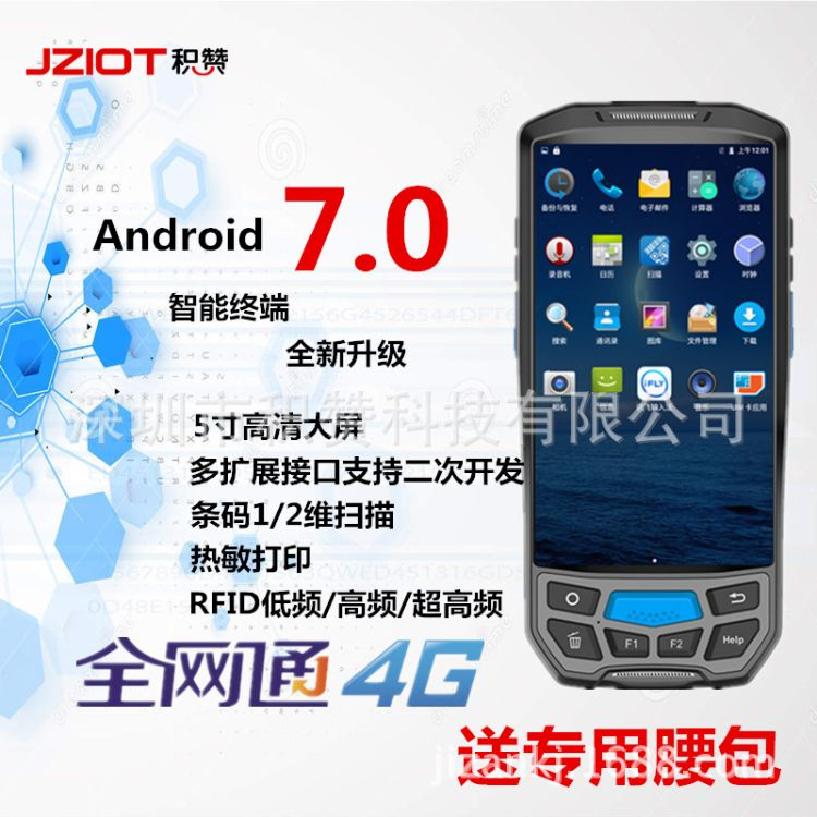 android安卓一二維條碼激光無線手持式無線數據采集器PDA終端機