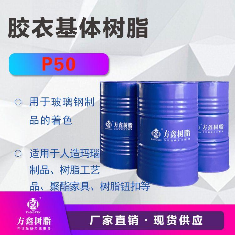 方鑫FX-P50 颜料糊色浆树脂 工艺品树脂纽扣树脂通用树脂 耐腐蚀