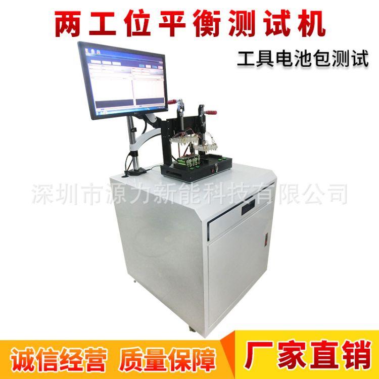 电动工具电池包两工位平衡测试机