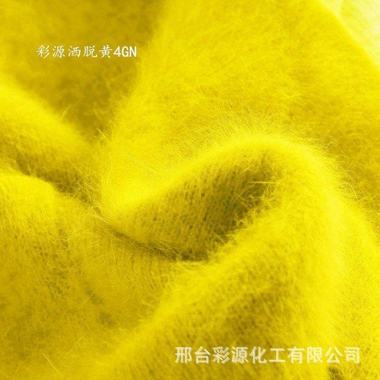 厂家直销、彩源洒脱黄4GN水性染料活性染料纺织染料化工染料