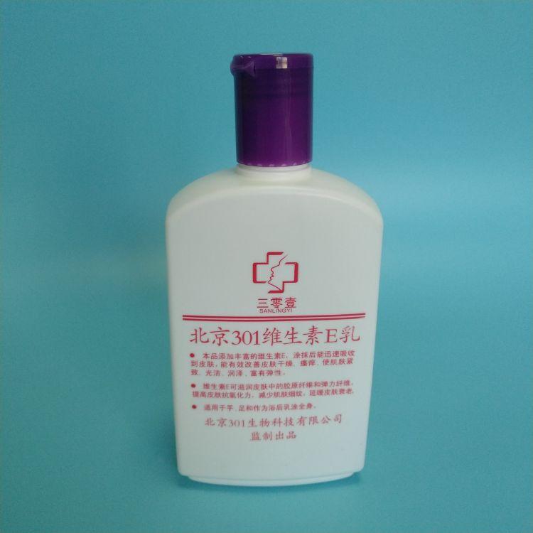 厂家直销300ml 维生素E乳液瓶 维生素护手乳液瓶 防裂防冻乳液瓶