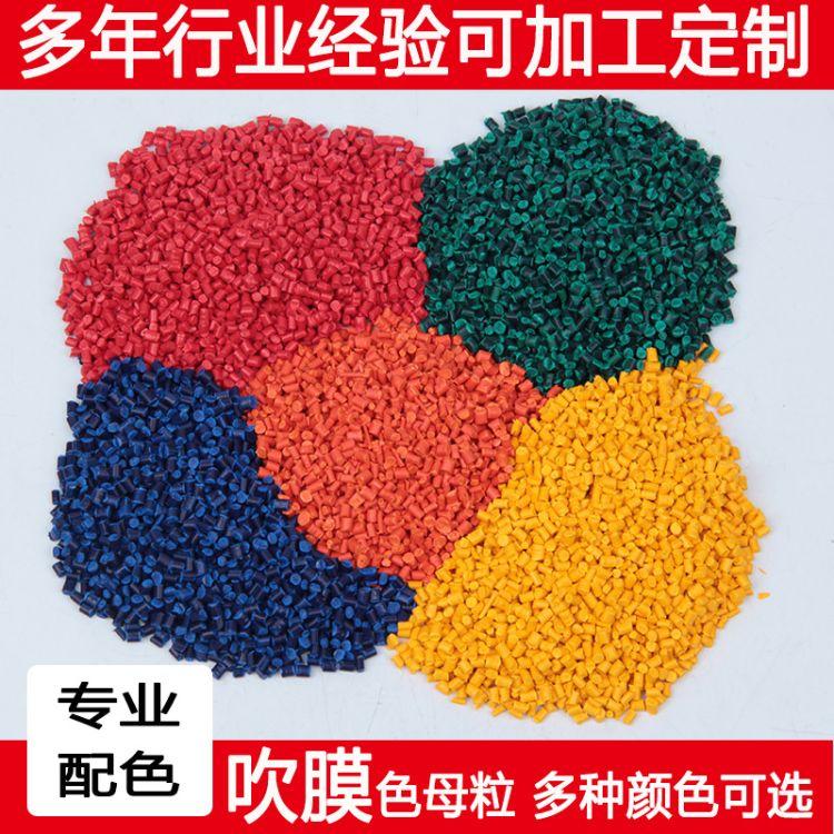 吹膜色母粒 厂家供应PE色母粒 带颜色塑料袋用色母粒