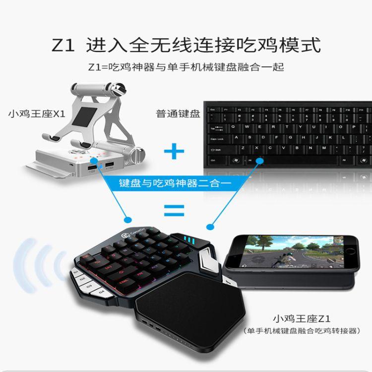 GamesSir盖世小鸡Z1王座单手键盘吃鸡手游枪神青轴红轴手游
