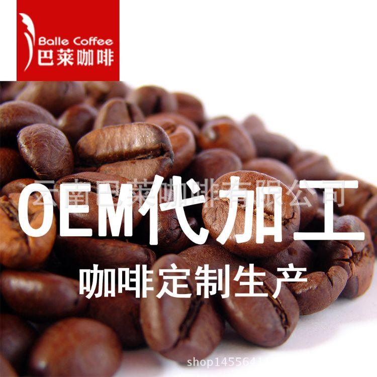 巴莱烘焙咖啡豆 咖啡豆咖啡粉 A级研磨咖啡粉 烘焙咖啡500g 代工