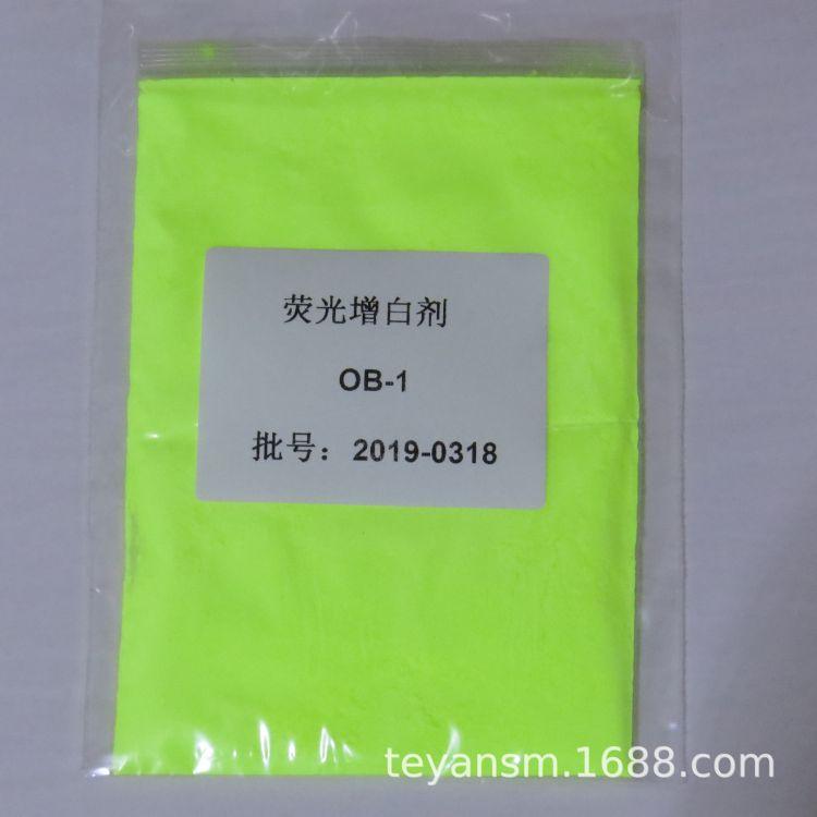 荧光增白剂ob-1 编织袋塑料增白剂 塑料专用荧光增白剂