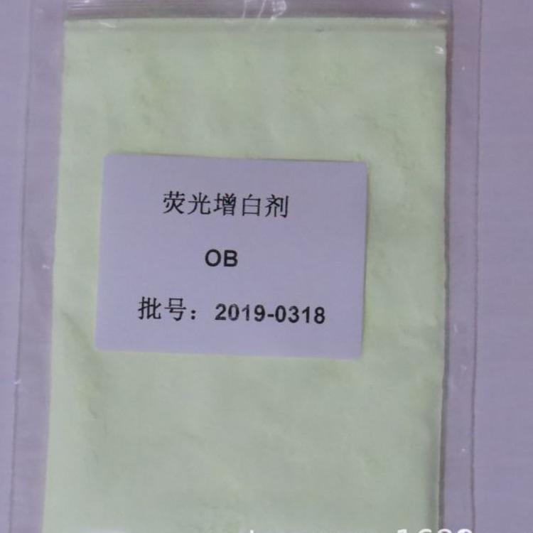 长期供应 荧光增白剂ob 塑料荧光增白剂 塑胶荧光增白剂 耐高温