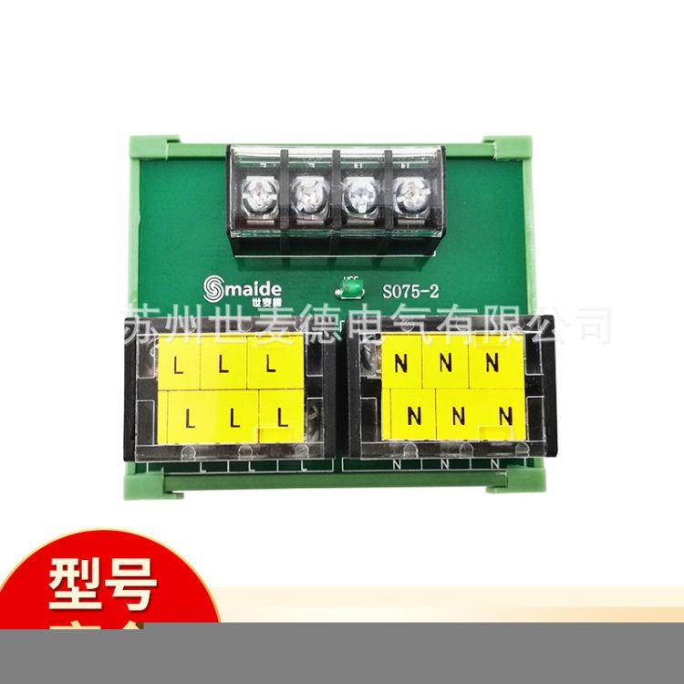 现货供应 公用端子台S075 S075-2S075-3 plc继电器模块