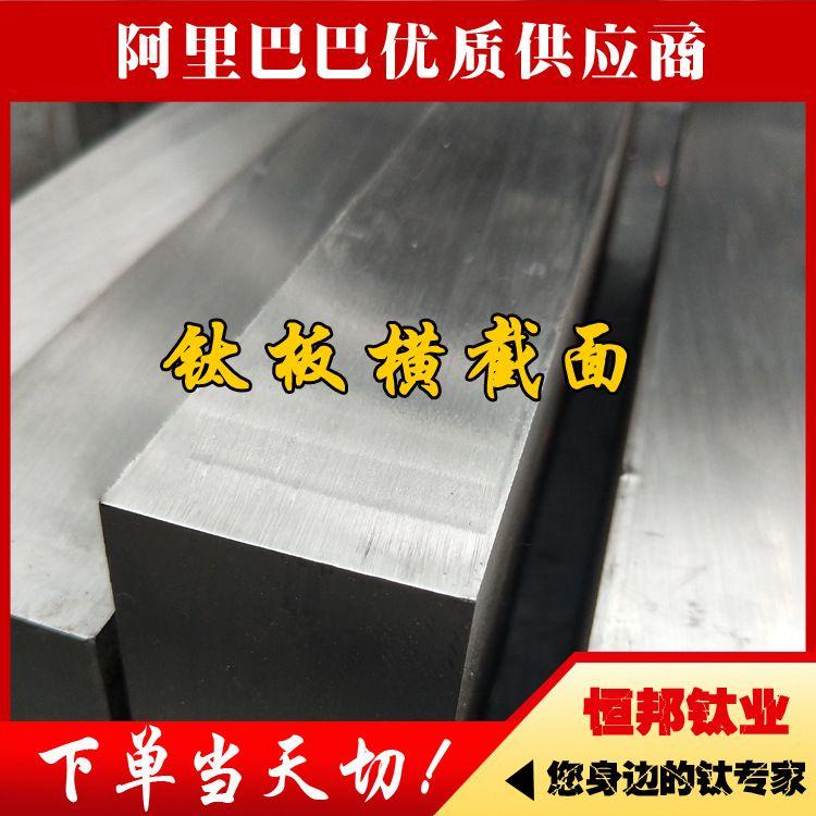 耐腐蚀TA1纯钛板 国标耐腐蚀TA1纯钛板 折弯国标耐腐蚀TA1纯钛板