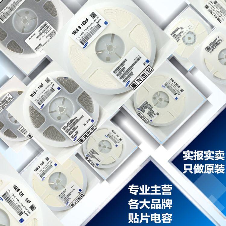 贴片电容 0402 0603 0805 1206 1210全系列陶瓷贴片电容
