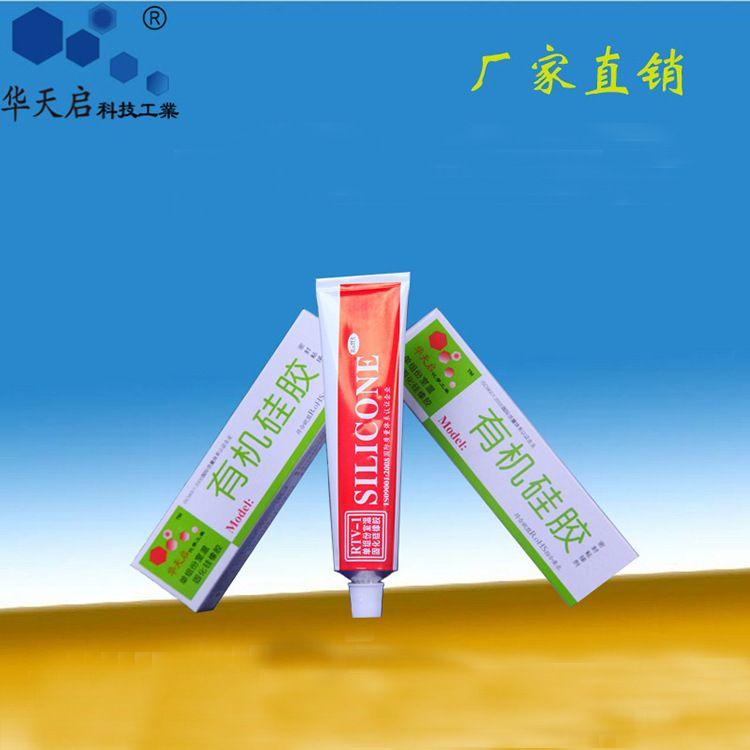 生产单组份有机硅橡胶 大功率电子防水粘接胶 LED防水密封硅胶