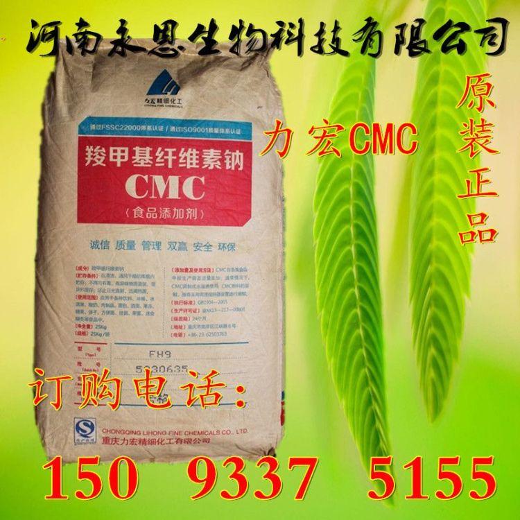 正品 增稠剂 稳定剂 食品添加剂 羧甲基纤维素钠 CMC