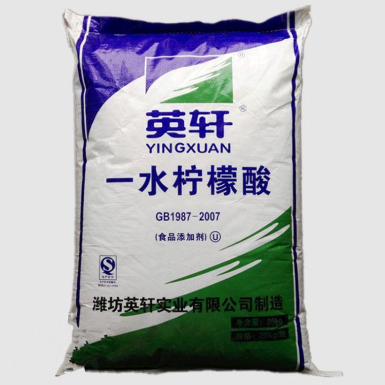 供应英轩一水柠檬酸钠 添加剂一水柠檬酸 食品无水柠檬酸 1KG起订