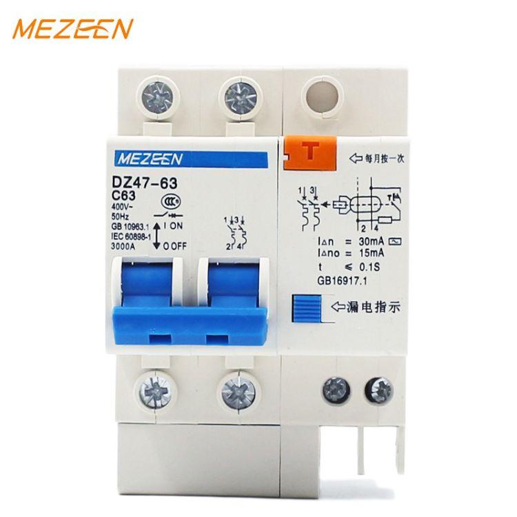 厂家直销剩余电流DZ47LE漏电断路器 2P63a漏电保护器家用漏保开关