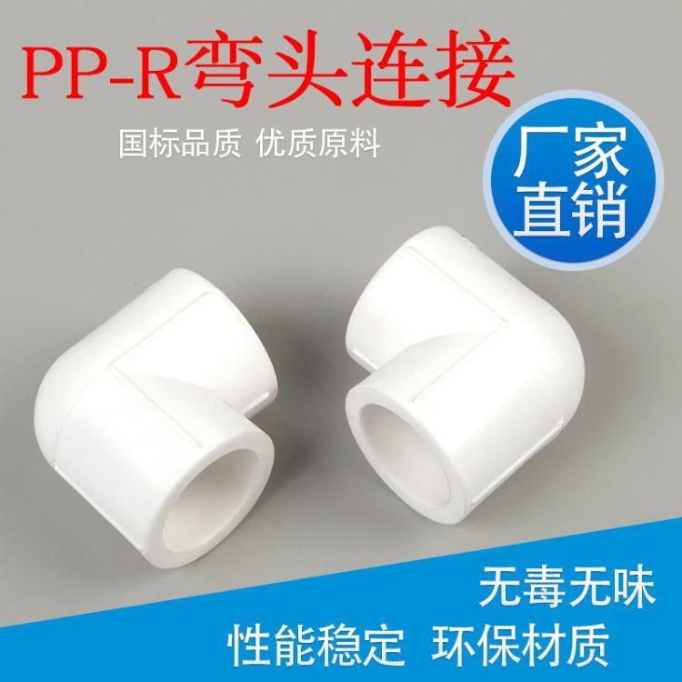 PPR弯头 PPR管件 PPR等径弯头 厂家供应 PPR水管配件 PPR90°弯头