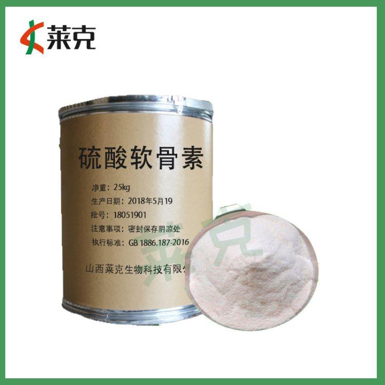 厂家直销 硫酸软骨素 食品级 软骨素粉末原料 硫酸软骨素氨糖现货
