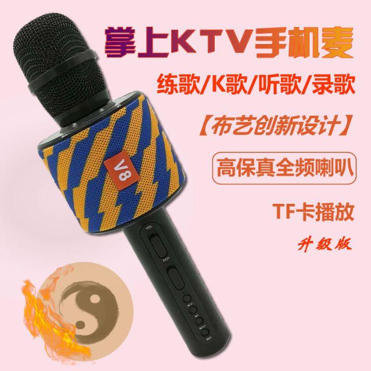 手机无线掌上K歌麦v8 全民唱吧KTV蓝牙无线插卡户外练歌话筒麦霸